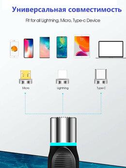 Зарядные устройства и адаптеры - Магнитный адаптер на 3 типа входов для…, 0