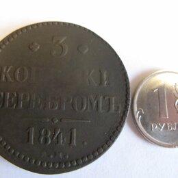 Монеты - Монета 3 копейки серебром 1841 года (возможен обмен), 0
