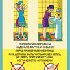 """Комплект таблиц """"Технология. Безопасные приемы труда для девочек"""" по цене 1950₽ - Обучающие плакаты, фото 6"""
