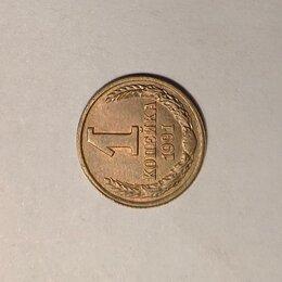 Монеты - 2 Монет 1 копейка 1991 года ЛМД и ММД + брак, 0