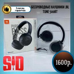 Компьютерные гарнитуры - Беспроводные наушники JBL Tune 500BT, 0