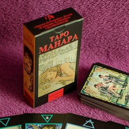 Товары для гадания и предсказания - Карты Таро Манара, 0