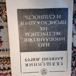 Прочее - Священник Алексий Мороз. НЛО, Инопланетяне, Экстрасенсы..., 0
