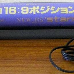 Настенно-потолочные светильники - Victor-JVC 16х9 - светильник. Япония. NFS., 0