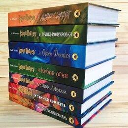 Астрология, магия, эзотерика - Книги Гарри Поттер Росмэн, 0
