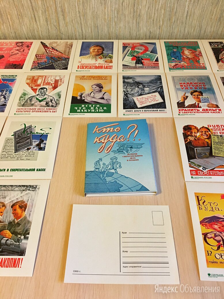 Кто куда!? История сберегательного дела в плакате по цене 300₽ - Конверты и почтовые карточки, фото 0