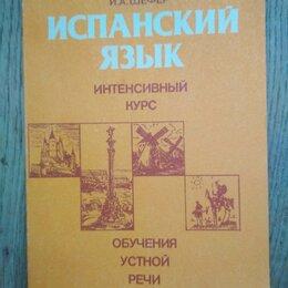 Словари, справочники, энциклопедии - Испанский язык курс, 0