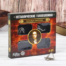 """Головоломки - Головоломка металлическая """"Загадки Ньютона"""" набор 4 шт., 0"""