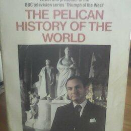 Литература на иностранных языках - книга на английском языке  THE PELICAN HISTORY OF THE WORLD, 0
