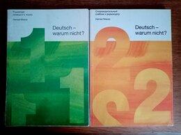 Литература на иностранных языках - Радиокурс немецкого языка Harrad Meese на кассетах, 0