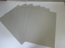 Рукоделие, поделки и товары для них - Картон переплетный серый 30х40 см 1,5 мм наборы, 0