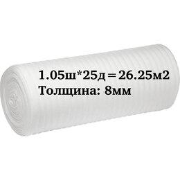 Изоляционные материалы - Вспененный полиэтилен Фаралон 8мм, 0