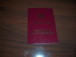 Документы - Книжечка пенсионное удостоверение, 0