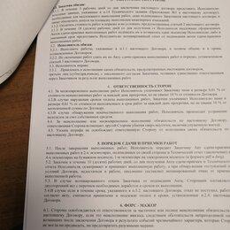 Юристы - Оформлю договор (иск) любой сложности, Разработка тз, 0