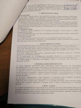 Юрист - Оформлю договор (иск) любой сложности,…, 0