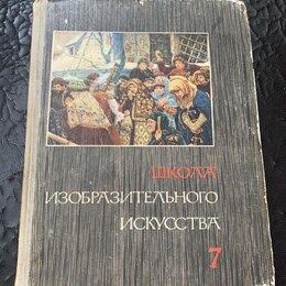Искусство и культура - Книга школы изобразительного искусства 1966-68гг, 0