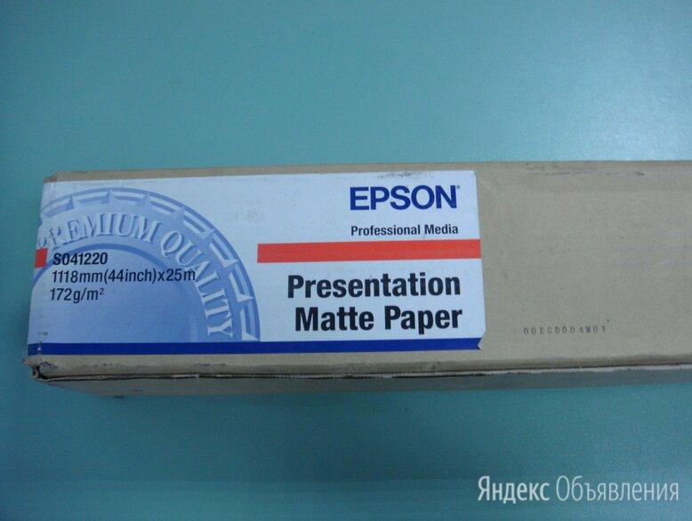 Бумага для широкоформатной печати по цене 1000₽ - Бумага и пленка, фото 0