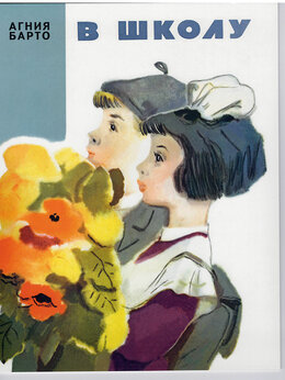 Детская литература - Агния Барто. В школу, книжка детская, большой…, 0