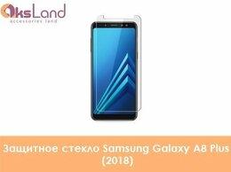 Защитные пленки и стекла - Защитное стекло Samsung Galaxy A8 Plus…, 0