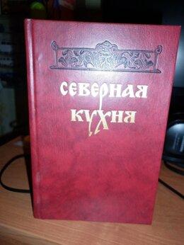 Прочее - Северная кухня - книга с рецептами, 0