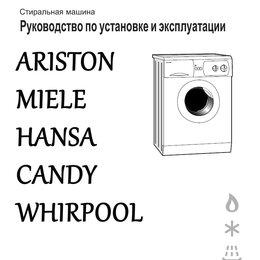 Стиральные машины - Инструкции для стиральных машин, 0