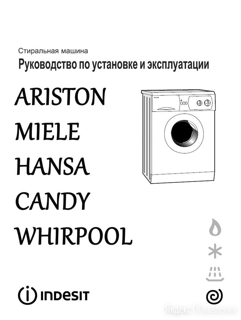 Инструкции для стиральных машин по цене 150₽ - Стиральные машины, фото 0