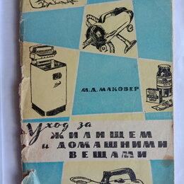 Дом, семья, досуг - Книга СССР домашнее хозяйство, 0