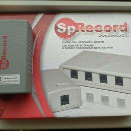 Оборудование для АТС - SpRecord A1 - системы записи телефонных звонков, 0