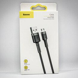 Зарядные устройства и адаптеры - Кабель Baseus Cafule USB - MicroUSB, 0