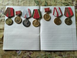 Жетоны, медали и значки - Медали СССР, 0