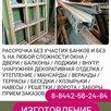 Производство окна и двери пвх по цене 1₽ - Окна, фото 6