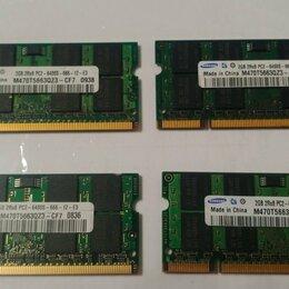 Модули памяти - Samsung DDR2 2Gb PC6400 SODIMM, 0