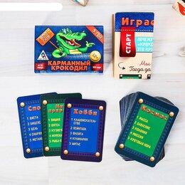 Обучающие материалы и авторские методики - Карманная игра на объяснение слов «Крокодил», 0