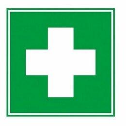 Жетоны, медали и значки - Знаки вспомогательные РОССИЯ Знак самоклеящийся: Медицинская аптечка ЕС01 (15..., 0