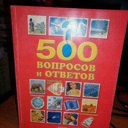 Детская литература - 500 вопросов и ответов - книга тест для детей, 0