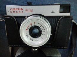 Фотоаппараты - Фотоаппарат Смена 8М Доставка, 0