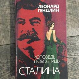 Художественная литература - Леонид Гендлин «Исповедь любовницы Сталина», 0