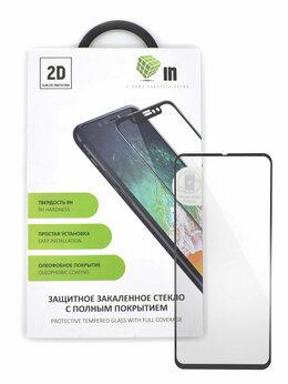 Защитные пленки и стекла - Защитное стекло Innovation для Vivo Nex 2D Full…, 0