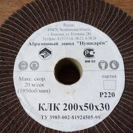 Для шлифовальных машин - круг шлифовальный КЛК 200х50х30, 0
