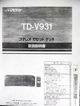 Музыкальные центры,  магнитофоны, магнитолы - Victor TD-V931 (JVC) - инструкция на японском.…, 0