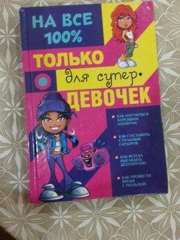 Детская литература - Книга для девочек, 0