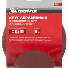 Для шлифовальных машин - Круг абразивный на ворсовой подложке под «липучку», Р 120, 125мм//MATRIX, 0