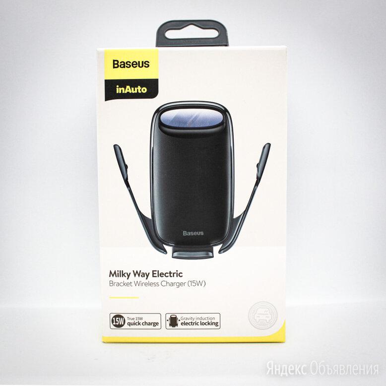 Автомобильный держатель с беспроводной зарядкой Baseus Milky Way 15W по цене 2300₽ - Держатели мобильных устройств, фото 0