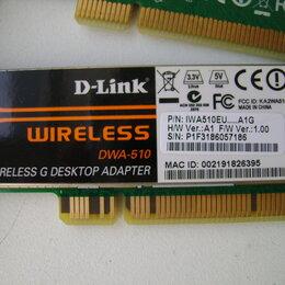 Оборудование Wi-Fi и Bluetooth - PCI WiFi адаптер D-link DWA-510., 0