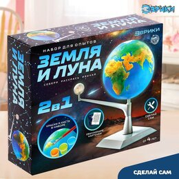 Подарочные наборы - Набор для опытов «Земля и Луна», 0