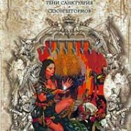 Астрология, магия, эзотерика - Мир воров. Истории таверны `Распутный единорог`. Тени Санктуария. Сезон штормов, 0