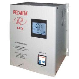 Стабилизаторы напряжения - Стабилизатор напряжения РЕСАНТА АСН-10000Н/1-Ц , 0