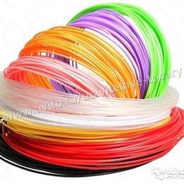 Расходные материалы для 3D печати - Пластик для 3D ручек, 0