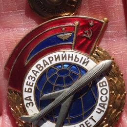 Жетоны, медали и значки - знак За безаварийный налет часов, 0