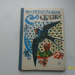 Детская литература - Пиренейские сказки. , 0